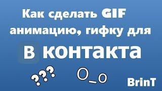 Как сделать GIF анимацию  гифку  для ВКонтакта [без программ]