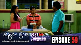 Deweni Inima Fast Forward | Episode 59 29th July 2020 Thumbnail