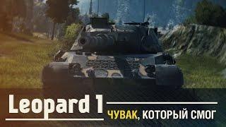 Чувак, который смог ~ Leopard 1 [WoT]