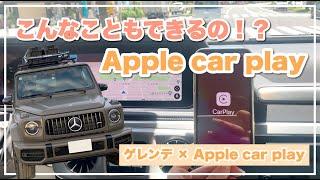 【  ゲレンデ × Apple car play🍎 】AMG G63にApple car playを繋げてみました...🔌✨     繋ぎ方もとても簡単なので是非参考にしてみてくだい‼️