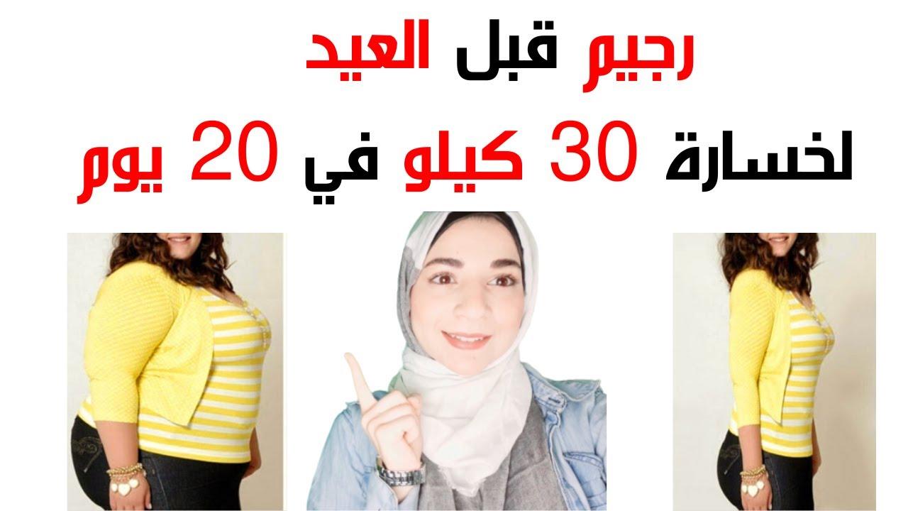 اسرع رجيم انقاذ قبل العيد حيخسسك 30 كيلو في 20 يوم مناسب لجميع الاوزان