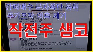 샘코 작전수법 대공개