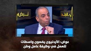 عوض: الأردنيون يضعون واسطات للعمل في وظيفة عامل وطن