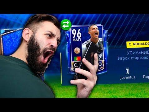 ПОЙМАЛ TOTY РОНАЛДУ В FIFA MOBILE!