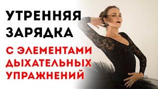 Жиросжигающая утренняя гимнастика 15 минут без тренажеров для быстрого похудения