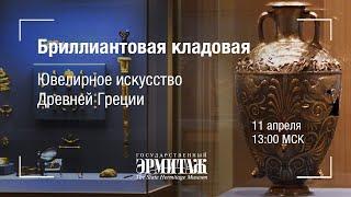 Премьера: Бриллиантовая кладовая. Ювелирное искусство Древней Греции