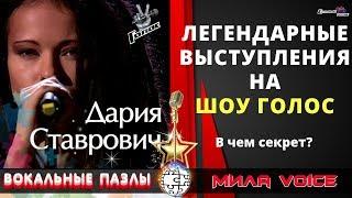 Феномен Дарьи Ставрович. Разбор песни Зомби на шоу Голос