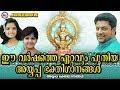 Download ഈവർഷത്തെ ഏറ്റവുംപുതിയ അയ്യപ്പഭക്തിഗാനങ്ങൾ | Hindu Devotional Songs Malayalam | Ayyappa Songs MP3 song and Music Video