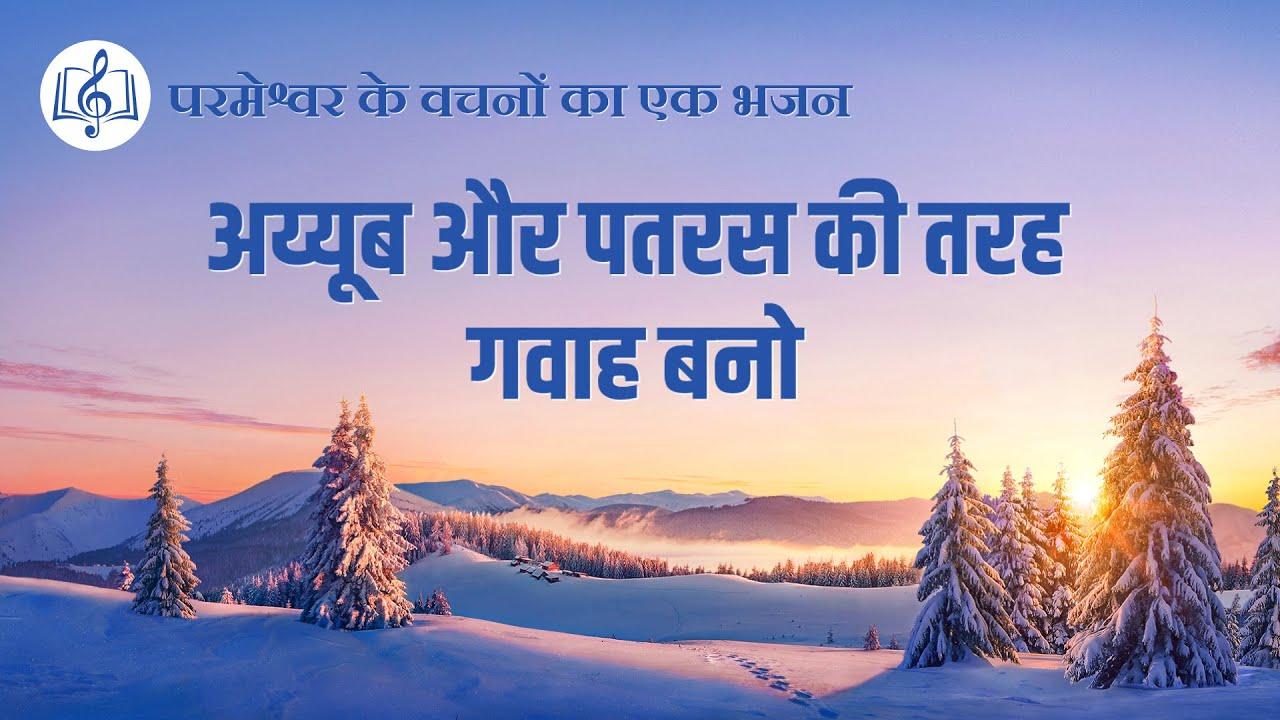 2020 Hindi Christian Song | अय्यूब और पतरस की तरह गवाह बनो (Lyrics)