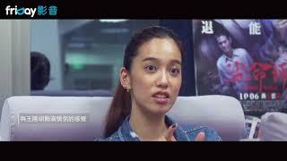 friDay影音|獨家專訪《盜命師》導演李啓源、陳庭妮