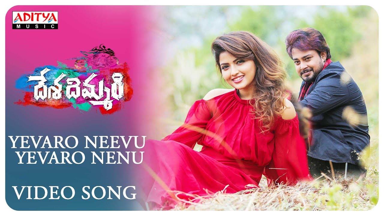 yevaro-neevu-yevaro-nenu-video-song-desa-dhimmari-songs-tanish-sherin-subhash-anand