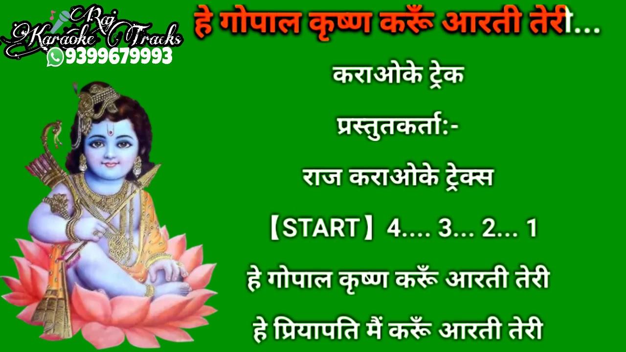 Hey Gopal Krishna Karu Aarti Teri Karaoke Tv Serial Saath Nibhana Saathiya Janmashtami Special Youtube