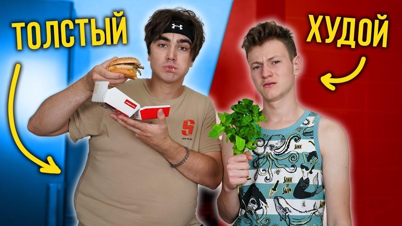 ТОЛСТЫЙ VS ХУДОЙ ( feat. Mak )