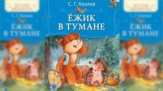 Ёжик в тумане. Все сказки о Ёжике, Сергей Козлов #2 аудиосказка слушать онлайн