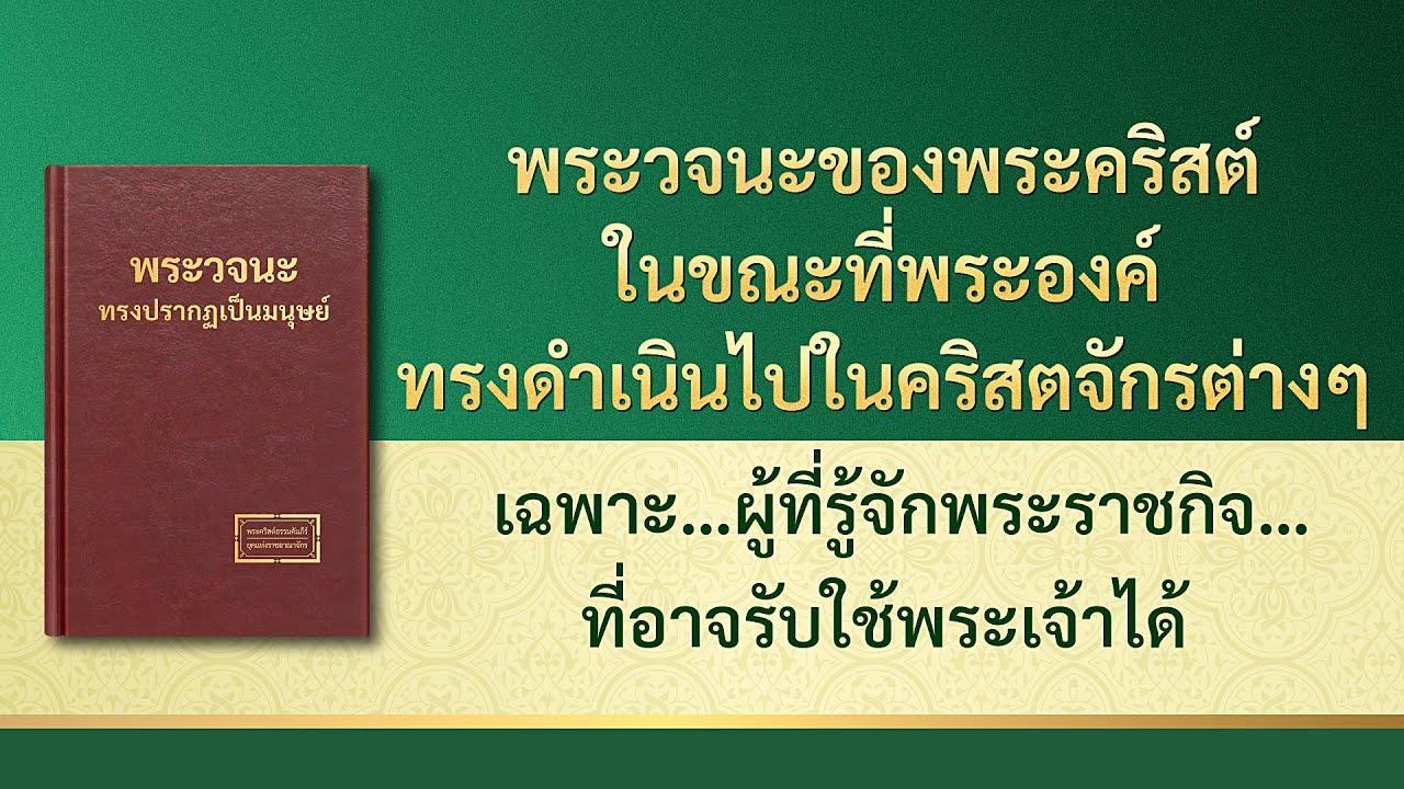 """พระวจนะของพระเจ้า   """"เฉพาะบรรดาผู้ที่รู้จักพระราชกิจของพระเจ้าวันนี้เท่านั้น ที่อาจรับใช้พระเจ้าได้"""""""