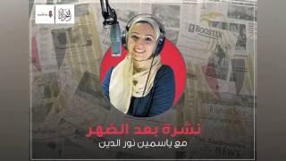 نشرة هنا القاهرة| سعد الدين هلال: النبي كان يُقبل السيدة عائشة وهو صائم