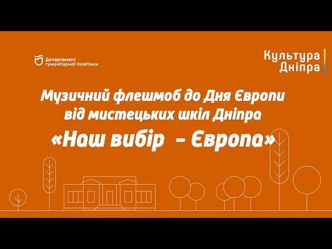"""Музичний флешмоб до Дня Європи від мистецьких шкіл Дніпра """"Наш вибір - Європа"""""""