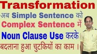 Simple Sentence to Complex Sentence Using Noun Clause | Transformation | ctms tutorial |