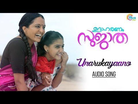 Udaharanam Sujatha | Unarukayaano Audio Song | Manju Warrier | Sayanora Philip | Gopi Sundar