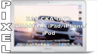Как скачать фильмы на iPad / iPhone / iPod Touch / PIXEL PROD.