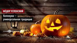 Фёдор Успенский: Хеллоуин — универсальная традиция