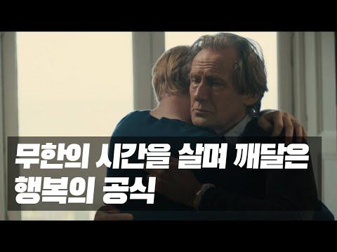 인생을 바꾼 아버지의 마지막 말 feat.어바웃타임