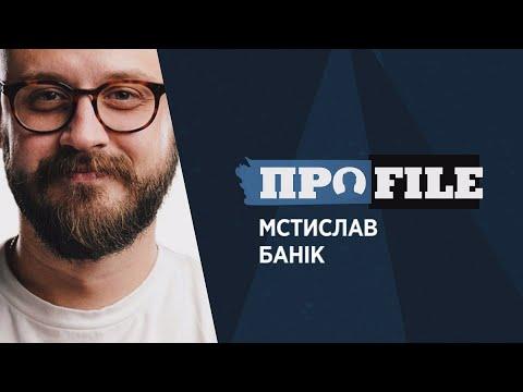 Мстислав БАНІК: навіщо підприємці стають чиновниками та чи слідкує Дія за українцями?