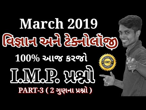 March 2019 Board Exam   Science & Technology I.M.P. Questions   Std 10 Gujarati Medium