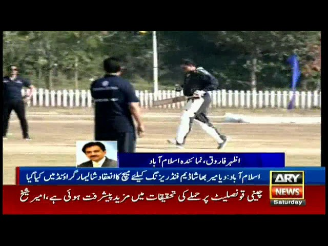 Ministry of Information & Margalla Tennis club organizes a cricket match for Dam fundraising