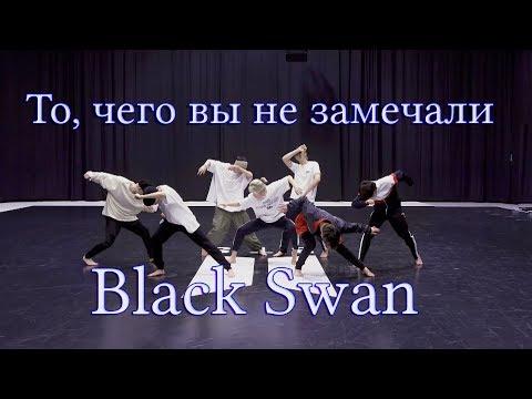 То, чего вы не замечали - BTS ( Black Swan ) Dance Practice