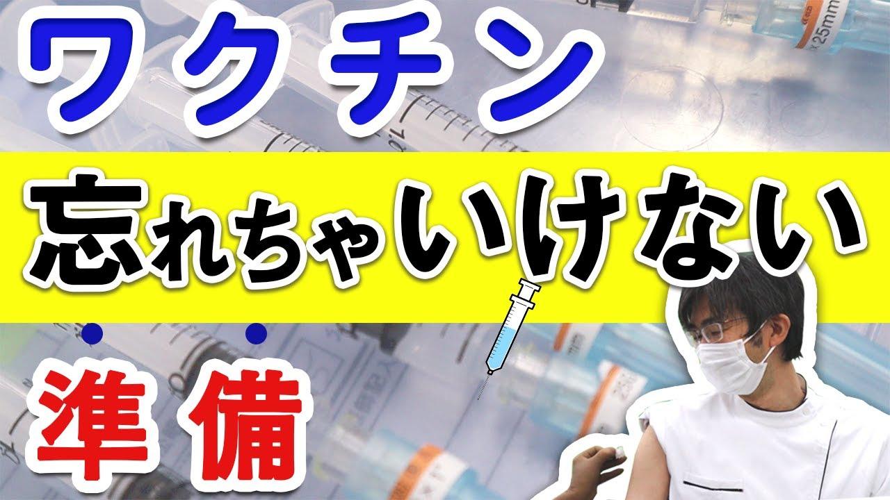 新型コロナワクチン受けるなら後悔しないため、準備しておくべき物とは?