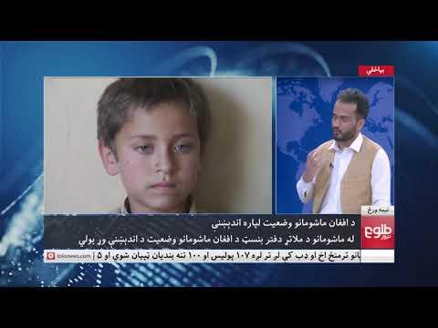 نیمه ورځ: د افغان ماشومانو وضعیت