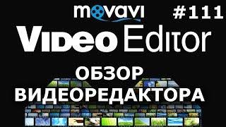 УДОБНЫЙ ВИДЕОРЕДАКТОР MOVAVI | Обзор программы для монтажа видео