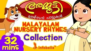 Malayalam Rhymes collection | Ammutty Rhymes | Infobells