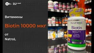 Как принимать витамины Biotin 10000 мкг от Natrol? Краткий обзор товар