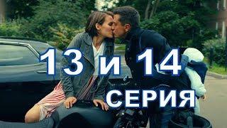 Сериал Мажор-3 сезон описание 13 и 14 серии, содержание серии и анонс, дата выхода
