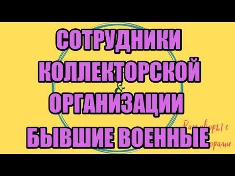 Инна Гагарина Vs ОТП банк |Коллекторы |Банки |230 ФЗ| Антиколлектор|