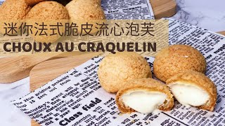Choux au Craquelin (Mini Cream Puffs) | シュークリーム | 迷你法式脆皮流心泡芙 | 크림치즈 쿠키슈 만들기