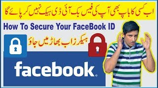How To Protect Your Facebook ID from Hackers