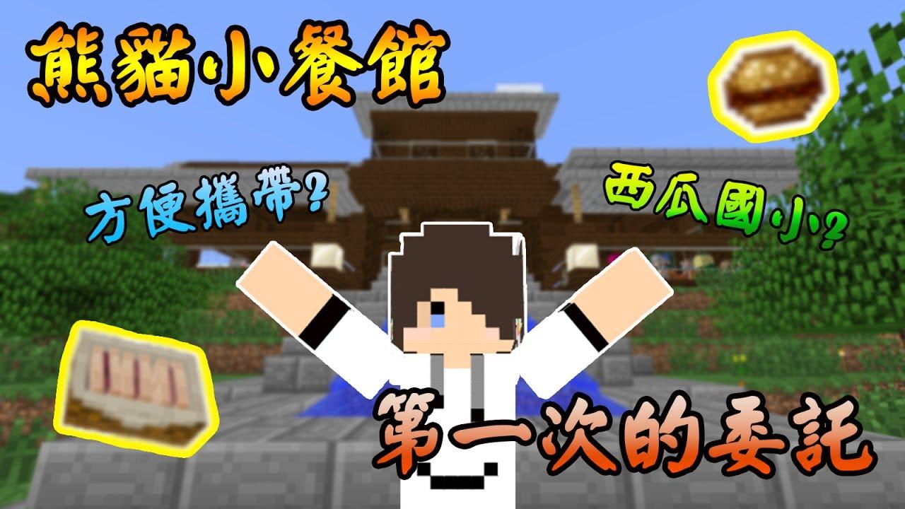 【Minecraft】食物模組系列-熊貓小餐館 第二話:第一次的委託競賽 feat.捷克|當個創世神 - YouTube