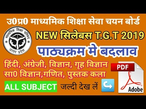 New Syllabus UP TGT PGT 2019 ।। OFFICIAL UPDATE ।। Download now