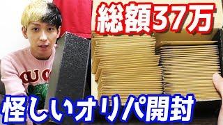 1パック5000円?ヤフオクで高額な怪しいポケモンカードオリパを全て買って開封した結果 thumbnail