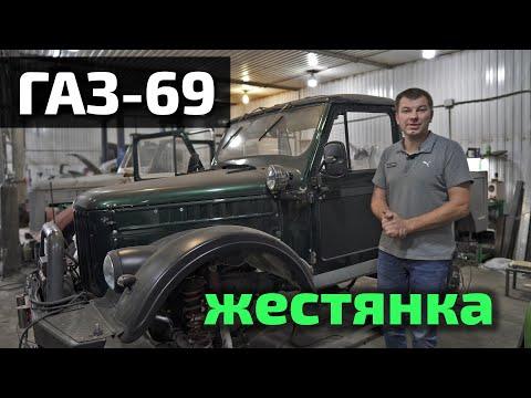 ГАЗ-69 из Казахстана,