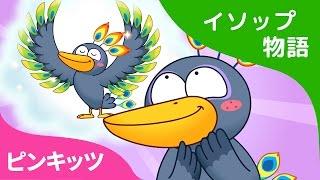 おしゃれな カラス | The Crow and the Peacock | イソップ物語 | ピンキッツ童話