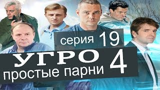 УГРО Простые парни 4 сезон 19 серия (Ограбление по Тригорски часть 3)