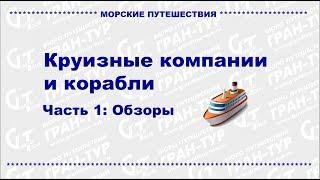 Обзор круизных компаний и кораблей. Часть 1