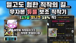 """무자본 듀블 보조무기 """"15% 완작""""…"""