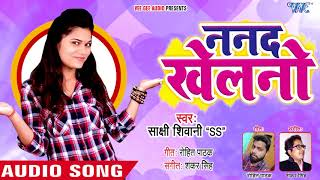 NEW BHOJPURI सुपरहिट गाना 2018 Sakshi Shivani Nanad Khelano Bhojpuri Hit Songs 2018