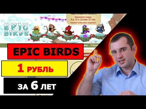 Выпуск #10 Epic Birds | Заработок на яйцах | Epic Birds честный отзыв 2020