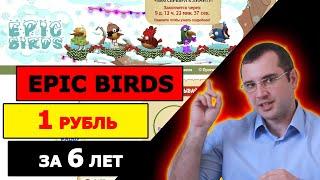 Выпуск #10 Epic Birds   Заработок на яйцах   Epic Birds честный отзыв 2020